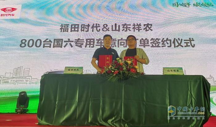 时代汽车与山东祥农签订时代领航H2产品800台