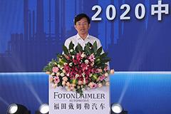 降本增效  安全为先  2020中国道路危险货物运输安全研讨会举行