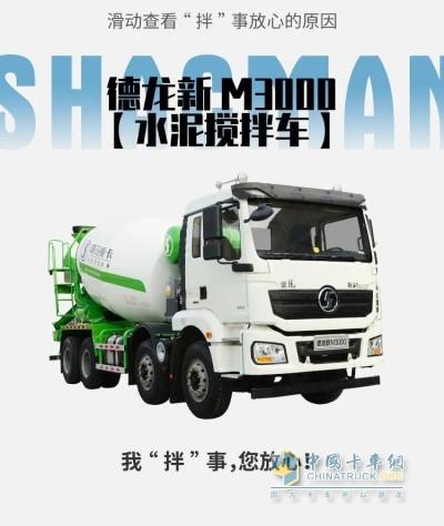 德龙新M3000水泥搅拌车