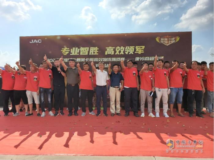 江淮轻卡最美卡哥第四季评选活动半决赛在郑州进行收官之战