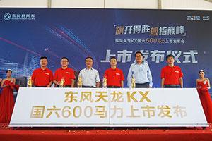 东风天龙KX国六600马力正式上市  提供更可靠的物流解决方案