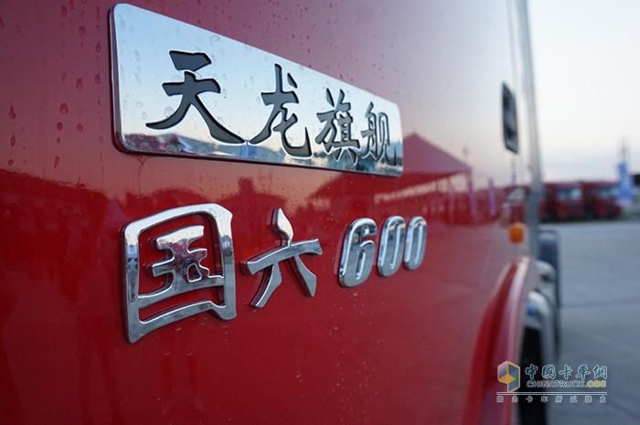 东风天龙KX国六600马力