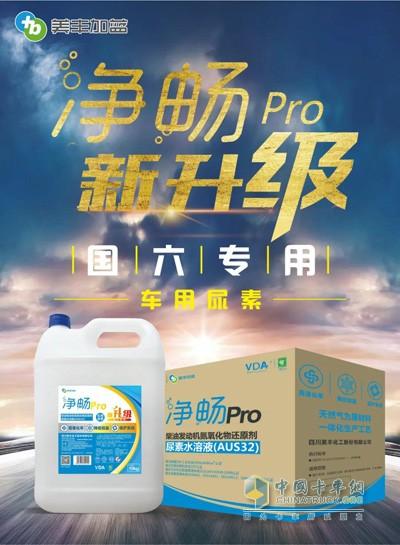 国六专用车用尿素:美丰加蓝净畅Pro