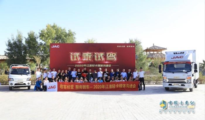 敬客经营 服务销车--2020年江淮轻卡媒体沟通会