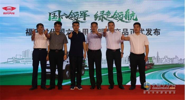 时代汽车国六专用车明星产品于天津发布