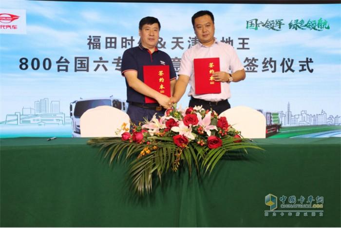 福田时代汽车与天津扫地王签订国六环卫车意向订单800台