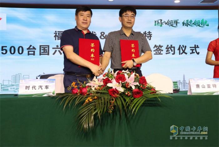 福田时代汽车与唐山亚特签订500台国六环卫车意向订单