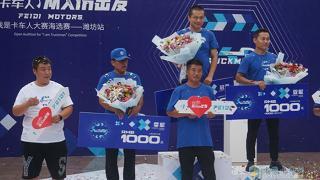 2分32秒84获得冠军  我是卡车人潍坊站冠亚季军出炉