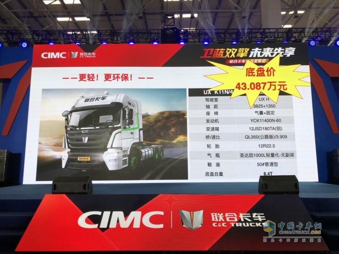联合卡车UX国六燃气车售价43.087万