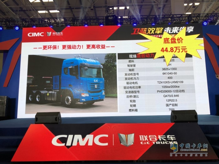 联合卡车混合动力牵引车售价44.8万