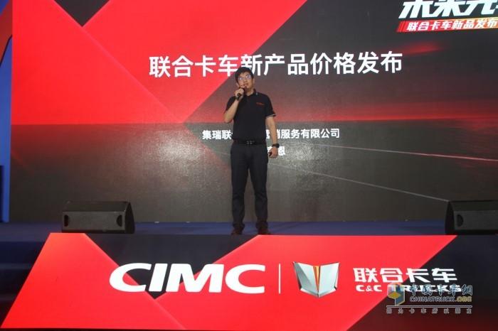 联合卡车营销公司副总经理周孝恩公布此次各款发布车型价格及优惠政策