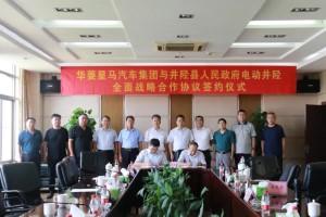 助力经济增长及产业转型 华菱星马与井陉县签署战略合作协议