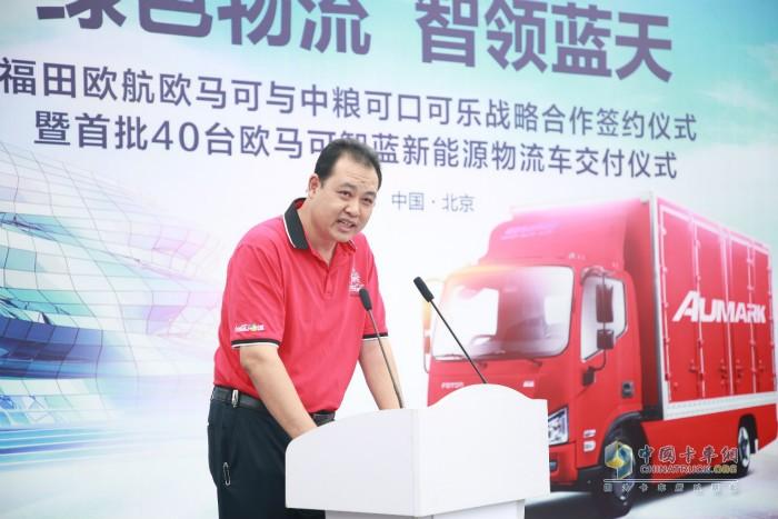 中粮可口可乐饮料(北京)有限公司物流部陈忠亮经理为活动致辞
