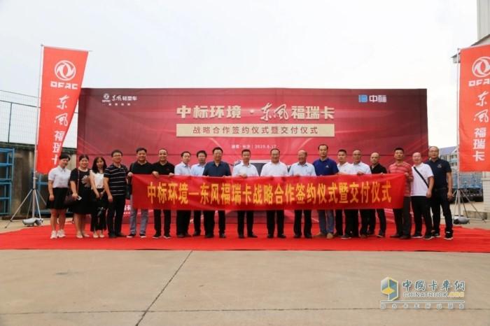 中标环境产业有限公司采购30辆东风福瑞卡,并开展战略合作