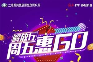 """""""周五惠GO"""" 解放卡车原厂备品限时限量免费送"""