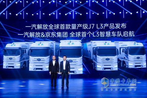 一汽解放L3级J7超级卡车