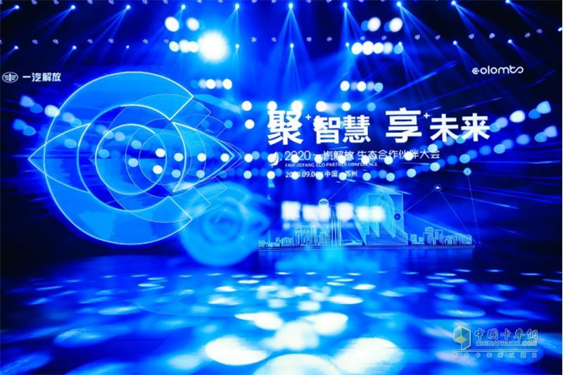 """2020年9月6日,以""""聚智慧 享未来""""为主题的一汽解放第二届生态合作伙伴大会在江苏省苏州市开幕"""