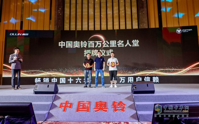 中国奥铃百万公里名人堂授牌仪式