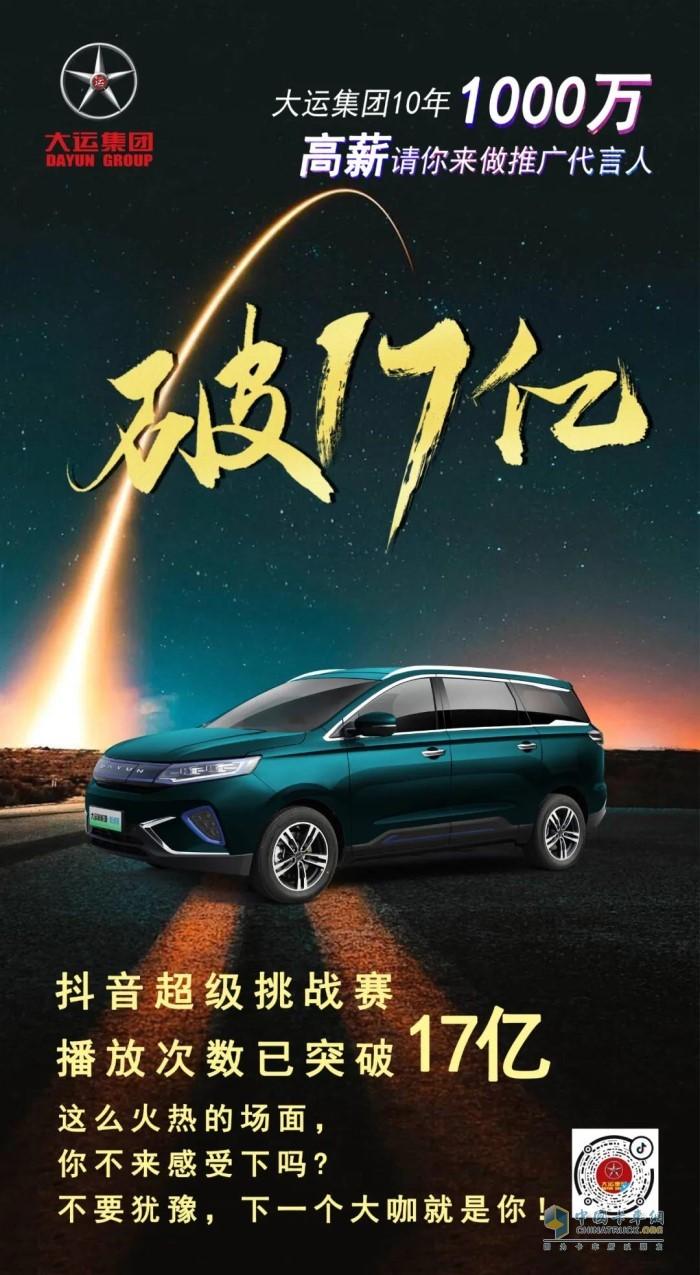 """""""大运千万寻推广代言人""""抖音超级挑战赛"""