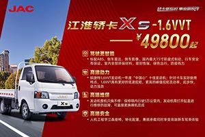 49800起 江淮轿卡X5国六车已全线到位