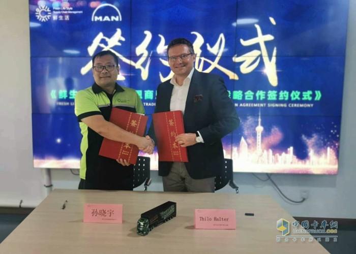 冷链物流运输行业的领跑者-鲜生活冷连与曼恩商用车中国正式签订战略合作协议