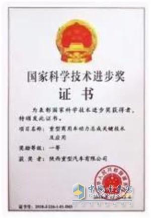 国家科学技术进步奖证书