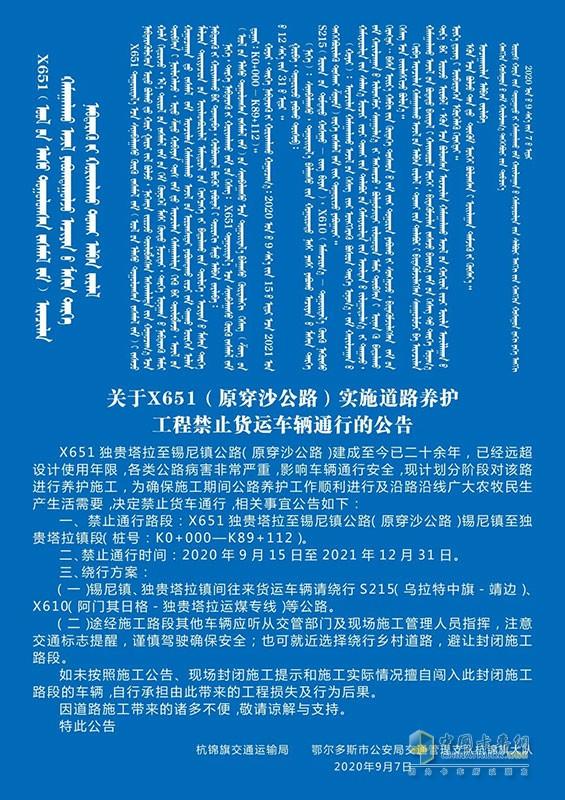 9月15日至2021年底   X651独贵塔拉至锡尼镇公路货车禁行