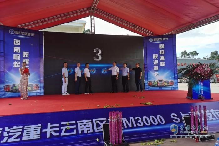 开启德龙M3000 S系列车型云南区域上市发布仪式
