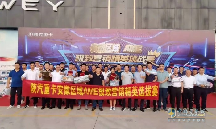 2020陕汽重卡AME极致营销精英挑战赛