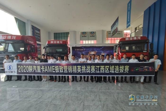 2020陕汽重卡AME极致营销精英挑战赛江西赛区