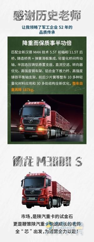 德龙M3000S牵引车