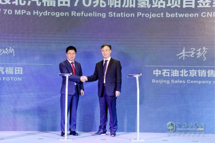 福田汽车与中石油项目签约,联手打造北京首座70兆帕加氢站
