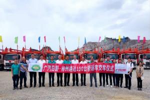 再购入150台轿运车!柳州通达与广汽日野强强联合