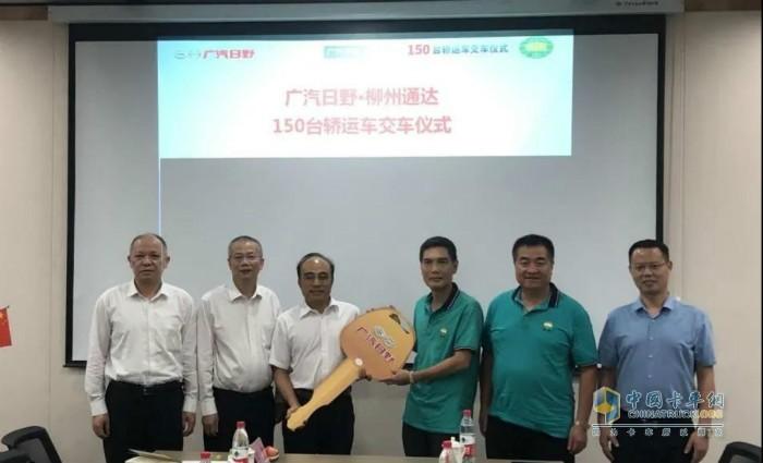 广汽日野执行副总经理、柳州通达副总经理周华作为双方代表交接钥匙