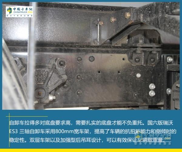 瑞沃ES3 三轴自卸车