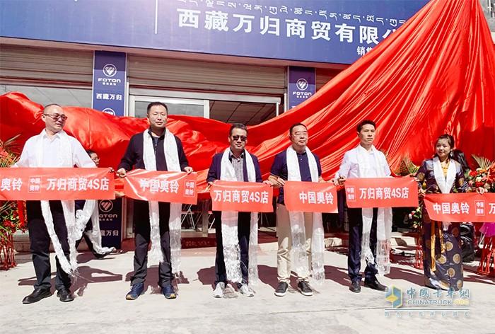 奥铃西藏万归商贸正式开业