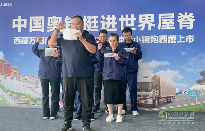 奥铃西藏服务团队宣誓