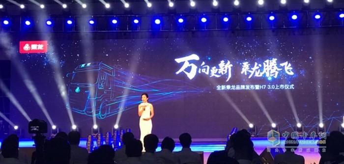 东风柳汽乘龙于2020年6月7日发布全新品牌