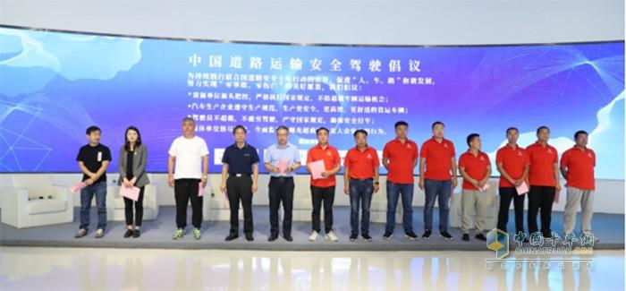 多方共同发起中国道路运输安全驾驶倡议