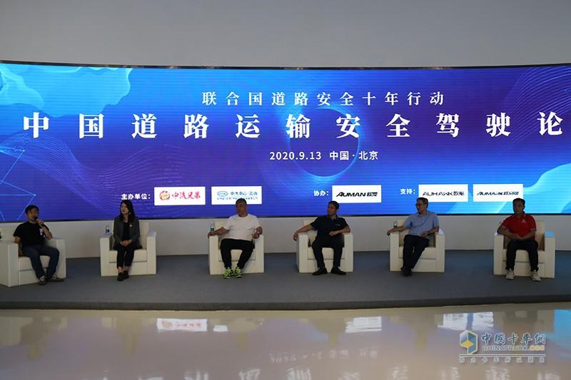 2020年9月13日,联合国道路安全十年行动—中国道路运输安全驾驶论坛在北京举行