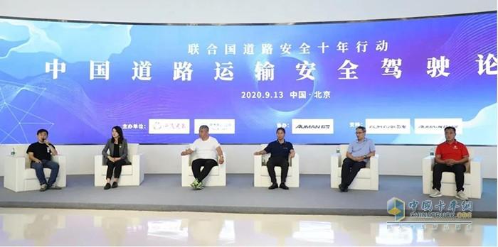 联合国道路安全十年行动中国道路运输安全驾驶论坛举行