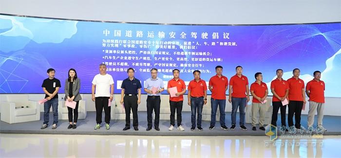 多方共同发起中国道路运输安全驾驶倡议硬核实力筑牢安全防线