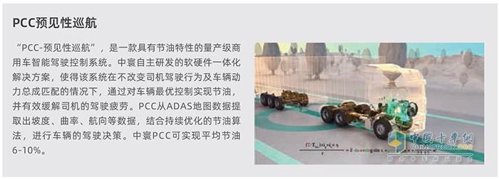 中寰卫星PCC预见性巡航