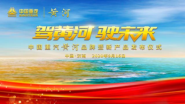 [直播回顾]驾黄河 驶未来—中国重汽黄河品牌暨新产品发布仪式