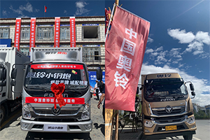 """中国奥铃""""七大举措""""助力西藏经济发展跑出加速度"""