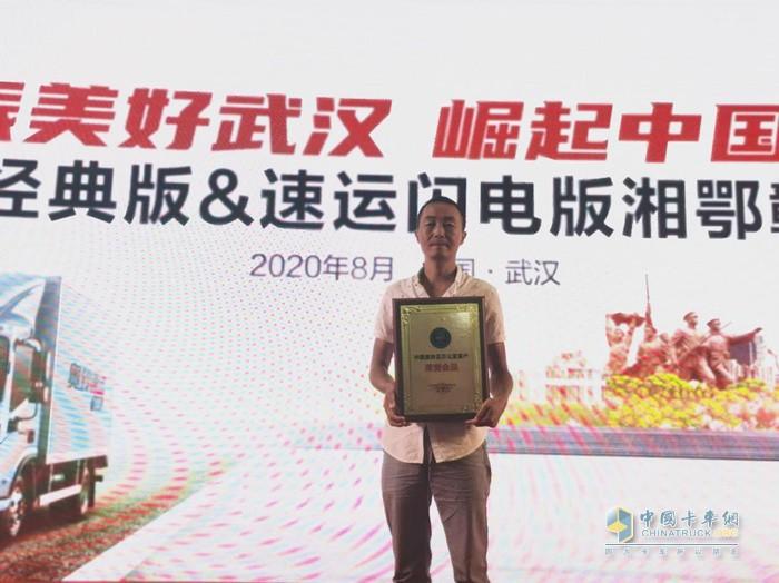 2020年8月,汪师傅成为中国奥铃百万公里客户荣誉会员