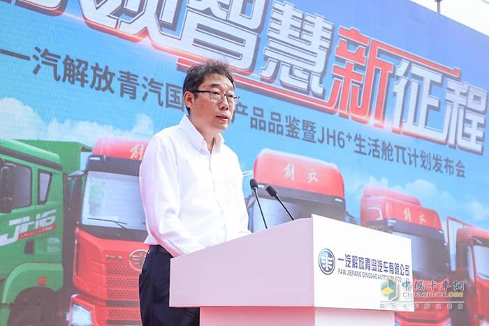 一汽解放副总经理、青岛整车事业部党委书记尚兴武致辞