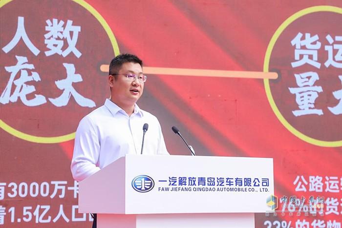 一汽解放青汽中重卡营销服务部销售部副部长 李文龙做JH6+生活舱产品及π计划介绍