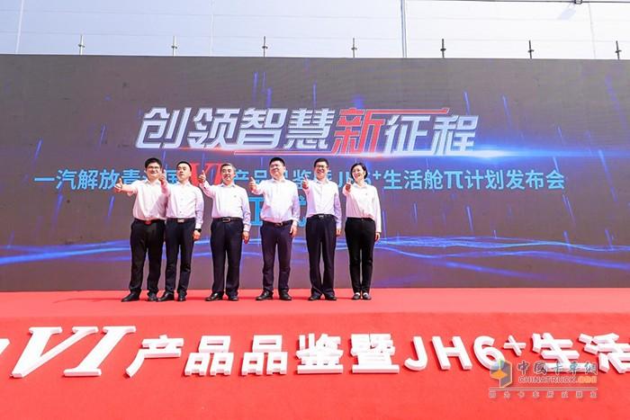 一汽解放青汽公司领导共同启动国六产品品鉴暨JH6+生活舱π计划
