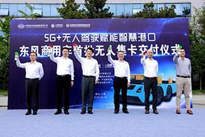 东风商用车无人驾驶集装箱卡车交付,构建5G智慧港口新航道